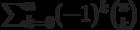\sum_{k=0}^n (-1)^k \binom{n}k