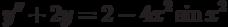 y''+2y=2-4x^2\sin{x^2}