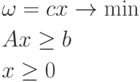 \begin{aligned}& \omega = cx \rightarrow \min \\& Ax \ge b \\& x \ge 0\end{aligned}