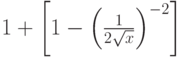 1 + \left[ {1 - \left( {\frac{1}{{2\sqrt x }}} \right)^{ - 2} } \right]