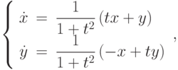 \left\{\begin{array}{ccl}  \dot{x} &=&\displaystyle{\frac{1}{1+t^2}\left(tx+y\right)} \\    \dot{y} &=&\displaystyle{\frac{1}{1+t^2}\left(-x+ty\right)}\end{array}\right.,