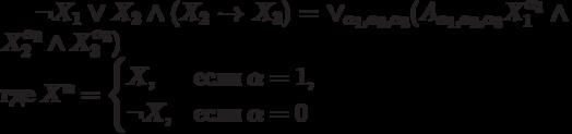 \neg X_1 \vee X_2 \wedge (X_2 \to X_3)= \vee_{\alpha_1, \alpha_2, \alpha_3}(A_{\alpha_1, \alpha_2, \alpha_3}X_1^{\alpha_1} \wedge X_2^{\alpha_2} \wedge X_3^{\alpha_3})\\\mbox{где}\; X^{\alpha}=\begin{cases} X, & \mbox{если}\; \alpha =1,\\ \neg X, & \mbox{если}\; \alpha =0 \end{cases}