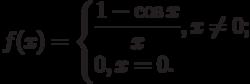 $f(x)=\begin{cases}\dfrac{1-\cos x}{x},{x\ne 0};\\0,{x=0.}\end{cases}$
