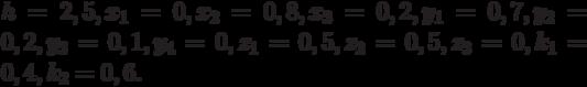 h = 2,5, x_1 = 0, x_2 = 0,8, x_3 = 0,2, y_1 = 0,7, y_2 = 0,2, y_3 = 0,1, y_4 = 0, z_1 = 0,5, z_2 = 0,5, z_3 = 0, k_1 = 0,4, k_2 = 0,6.