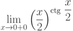 $\lim\limits_{x\rightarrow 0+0}\left( \dfrac{x}{2}\right) ^{\textrm{ctg}~\dfrac{x}{2}}$
