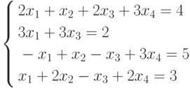 \left\{        	\begin{aligned}        	& 2x_1 +x_2 +2x_3 +3x_4 =4 \\        	& 3x_1 +3x_3 =2 \\        	& -x_1 +x_2 -x_3 +3x_4 =5 \\        	& x_1 +2x_2 -x_3 +2x_4 =3        	\end{aligned}        	\right.