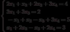 \left\{        \begin{aligned}        & 2x_1 +x_2 +2x_3 +3x_4 =4 \\        & 3x_1 +3x_3 =2 \\        & -x_1 +x_2 -x_3 +3x_4 =5 \\        & x_1 +2x_2 -x_3 +2x_4 =3        \end{aligned}        \right.