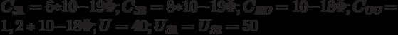 C_{\textit{З}1} = 6*10{-19}\Phi; C_{\textit{З}2} = 8*10{-19}\Phi; C_{\textit{ИО}} = 10{-18}\Phi; C_{\textit{ОС}} = 1,2*10{-18}\Phi; U = 40 \text{}; U_{\textit{З}1} = U_{\textit{З}2} = 50 \text{}