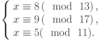 \left\{\begin{array}{l}x \equiv 8\left(\mod~13\right),\\x \equiv 9\left(\mod~17\right),\\x \equiv 5(\mod~11).\end{array}\right