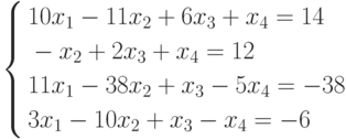 \left\{        \begin{aligned}        & 10x_1-11x_2+6x_3+x_4=14 \\        & -x_2+2x_3+x_4=12 \\        & 11x_1-38x_2+x_3-5x_4=-38 \\        & 3x_1-10x_2+x_3-x_4=-6        \end{aligned}        \right.