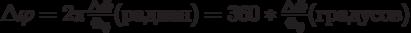 \Delta\varphi=2\pi\frac{\Delta\Phi}{\Phi_0}\mxox{(радиан)}=360*\frac{\Delta\Phi}{\Phi_0}\mxox{(градусов)}