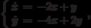 \left\{\begin{array}{ccl}  \dot{x} &=&-2x+y \\  \dot{y} &=&-4x+2y\end{array}\right.,