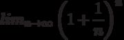 lim_{n \to \infty} \left(1+\frac{1}{n} \right)^n