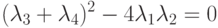 \[{({\lambda _3} + {\lambda _4})^2} - 4{\lambda _1}{\lambda _2} = 0\]