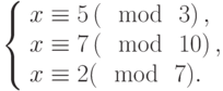 \left\{\begin{array}{l}x \equiv 5\left(\mod~3\right),\\x \equiv 7\left(\mod~10\right),\\x \equiv 2(\mod~7).\end{array}\right