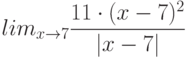 lim_{x \to 7} \frac {11 \cdot (x - 7)^2}{|x-7|}