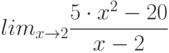 lim_{x \to 2} \frac {5 \cdot x^2 - 20}{x-2}