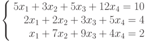 \left\{ \begin{array}{r} 5x_1+3x_2+5x_3+12x_4=10\\ 2x_1+2x_2+3x_3+5x_4=4\\ x_1+7x_2+9x_3+4x_4=2\\ \end{array}