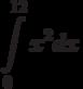 \int\limits^{12}_{0}x^2dx