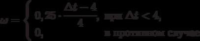 \omega = \left \{ \begin{array}{ll}0,25\cdot\cfrac{\Delta t - 4}{4}, & \mbox{при } \Delta t < 4, \\0, & \mbox{в противном случае}\end{array} \right