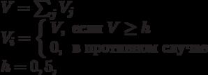 \begin{array}{l}V=\sum_j V_j \\V_i = \left \{ \begin{array}{ll}V, & \mbox{если } V \ge h \\0, & \mbox{в противном случае} \end{array}\right \\ h=0,5,\end{array}