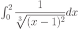 \int_{0}^{2} \dfrac{1}{\sqrt[3]{(x-1)^2}} dx