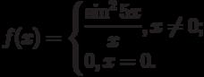 $f(x)=\begin{cases}\dfrac{\sin^2 5x}{x},{x\ne 0};\\0,{x=0.}\end{cases}$