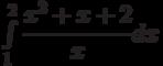 \int\limits_1^2{\cfrac{x^2+x+2}{x}dx}