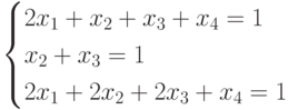 $$ \begin{cases}2x_1+x_2+x_3+x_4=1\\x_2+x_3 =1\\2x_1+2x_2+2x_3+x_4=1\end{cases} $$