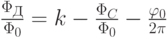 \frac{\Phi_Д}{\Phi_0}=k-\frac{\Phi_C}{\Phi_0}-\frac{\varphi_0}{2\pi}