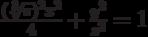 \frac {(\sqrt[3]{{\pi}})^2 x^2}4+\frac {y^2}{z^2}=1