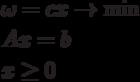 \begin{aligned}& \omega = cx \rightarrow \min \\& Ax = b \\& x \ge 0\end{aligned}