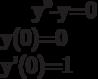 y''-y=0 \\y(0)=0 \\y'(0)=1