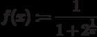 f(x):=\frac{1}{1+2^\frac{1}{x}}