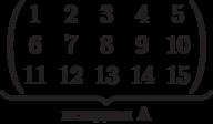 \underbrace{\begin{pmatrix} 1 & 2 & 3 & 4 & 5 \\ 6 & 7 & 8 & 9 & 10 \\ 11 & 12 & 13 & 14 & 15 \\  \end{pmatrix}}_\text{исходная A}