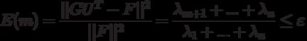 E(m) = \frac{||GU^T-F||^2}{||F||^2} = \frac{\lambda_{m+1}+...+\lambda_n}{\lambda_1+...+\lambda_n}\le \varepsilon