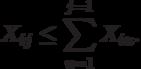 X_{ij}\le\sum\limits_{u=1}^{j=1}{X_{iu}}.