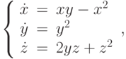 \left\{\begin{array}{ccl}  \dot{x} &=&xy-x^2  \\  \dot{y} &=&y^2\\  \dot{z} &=&2yz+z^2\end{array}\right.,