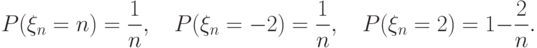 P(\xi_n=n)=\frac 1n,\quad P(\xi_n=-2)=\frac 1n,\quad P(\xi_n=2)=1-\frac 2n.