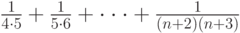 \frac{1}{4\cdot 5}+\frac{1}{5\cdot 6}+\cdot\cdot\cdot +\frac{1}{\left(n+2\right)\left(n+3\right)}