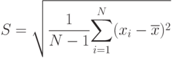 S=\sqrt{\frac{1}{N-1}\overset{N}{\underset{i=1}{\sum }}(x_{i}-\overline{x}%)^{2}}