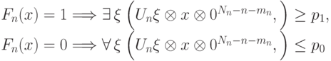 F_n(x)=1 & \Longrightarrow & \exists\, \ket\xi\: \PP\Bigl(U_n\ket\xi\otimes\ket{x}\otimes\ket{0^{N_n-n-m_n}},\calM\Bigr) \geq p_1,\\ F_n(x)=0 & \Longrightarrow & \forall\, \ket\xi\: \PP\Bigl(U_n\ket\xi\otimes\ket{x}\otimes\ket{0^{N_n-n-m_n}},\calM\Bigr) \leq p_0