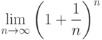 \lim_{n \to \infty} \left( 1+\frac{1}{n}\right)^n