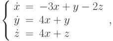 \left\{\begin{array}{ccl}  \dot{x} &=&-3x+y-2z \\  \dot{y} &=&4x+y \\  \dot{z} &=&4x+z \\\end{array}\right.,