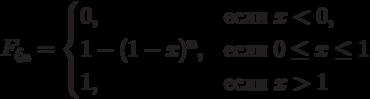 F_{\xi_n}=\begin{cases} 0,&если\ x<0,\\ 1-(1-x)^n,&если\ 0 \le x\le  1\\ 1,&если\ x>1 \end{cases}