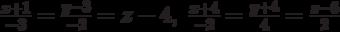 \frac{x+1}{-3}=\frac{y-3}{-2}=z-4, \ \frac{x+4}{-2}=\frac{y+4}{4}=\frac{z-6}{2}