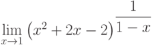 $\lim\limits_{x\rightarrow 1}\left( x^{2}+2x-2\right)^{\dfrac{1}{1-x}}$