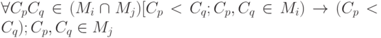 \forall C_pC_q \in (M_i\cap M_j)[C_p < C_q;C_p,C_q \in M_i) \to (C_p < C_q); C_p,C_q \in M_j