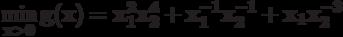 \bf {\min_{x>0}\limits g(x) = x_{1}^{2}x_{2}^{4}+x_{1}^{-1}x_{2}^{-1}+x_{1}x_{2}^{-3}}