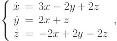 \left\{\begin{array}{ccl}  \dot{x} &=&3x-2y+2z \\  \dot{y} &=&2x+z \\  \dot{z} &=&-2x+2y-2z \\\end{array}\right.,